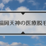 福岡天神周辺でおすすめの女性向け医療脱毛クリニックまとめ