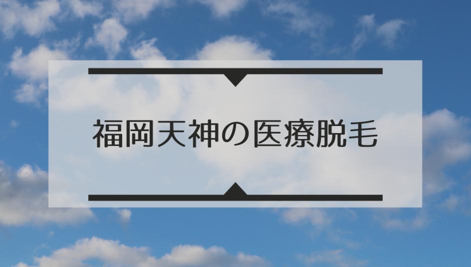 福岡天神の医療脱毛クリニック
