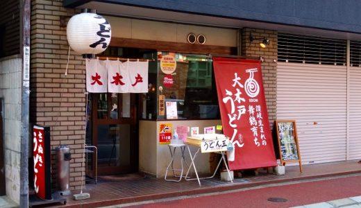 大木戸うどん 福岡舞鶴店は本場香川に本店を構える讃岐うどんの名店