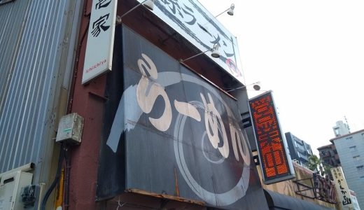 博多で人気の家系ラーメンの壱壱家でネギラーメンを食べてきた口コミ