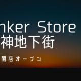 AnkerStore 天神地下街