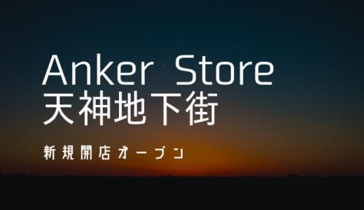 【開店】天神地下街にAnker Storeが2月14日に新規オープン