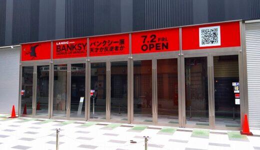 バンクシー展の福岡開催は7月2日(金)から。会場は天神大名UNITEDLABで開催