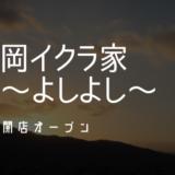 【開店】福岡いくら家丼よしよしが舞鶴に2月22日新規オープン