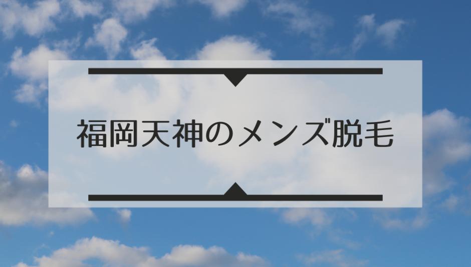 福岡天神のメンズ脱毛クリニック