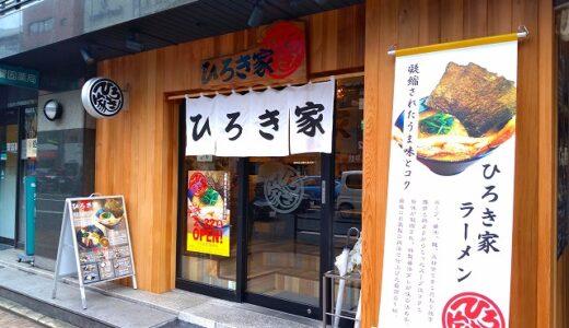 宮崎から進出「ひろき家 福岡店」が津多家次朗跡に2月22日オープンしたので行ってきた