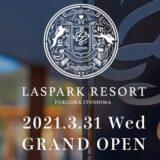 【開店】ラズパークリゾート:福岡県糸島市に最大級の統合型リゾート施設がオープン