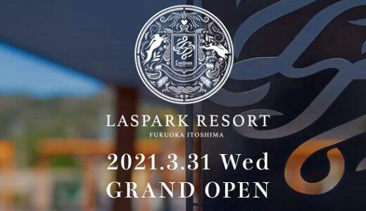 【行ってきた】ラズパークリゾート 福岡県糸島市にリゾート施設(グランピングも)オープン