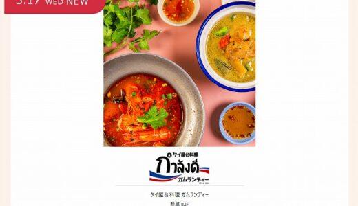 【開店】タイ屋台料理ガムランディーが福岡PARCO新館B2Fに新規オープン