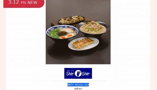 【開店】天神パルコ内にShin-Shinがオープン!3月12日にパルコ本館地下1階で開店