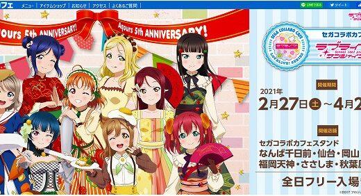 セガ福岡天神で 「ラブライブ!サンシャイン!!」Aqours5周年を記念したカフェが期間限定でオープン