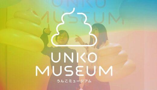 「うんこミュージアム」福岡に初上陸!3月20日より福岡PayPayドーム内「ボス イーゾ フクオカ」で公開
