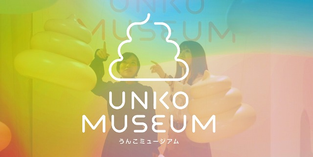 うんこミュージアム福岡