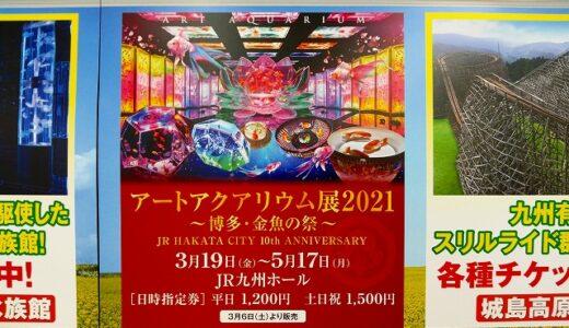 アートアクアリウム展2021~博多・金魚の祭~が3月19日(金)よりJR九州ホールで開催