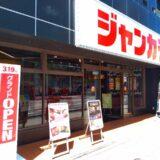 【開店】ジャンカラ西中須店が3月19日にオープン