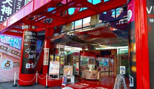 タイトーステーション福岡天神店で「くらやみ遊園地」が3月20日に開園