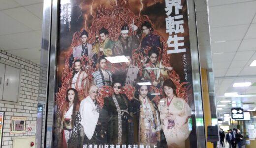 魔界転生の福岡公演は博多座で4月16日(金)~28日(水)まで