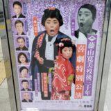 喜劇特別公演「大阪ぎらい物語」が博多座で3月3日から開演