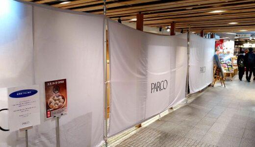 【開店】焼売いしいが3月24日にパルコ本館B1Fでオープン予定