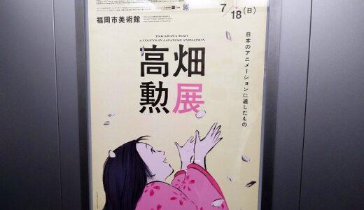 高畑勲展が4月29日から福岡市美術館で開催が決定